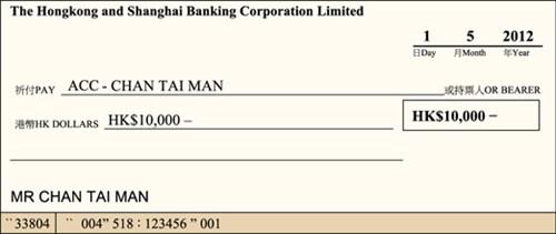 耀才證券 Fund Deposit